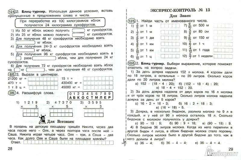 Гдз по экспресс-контроль по русскому языку 4 класс