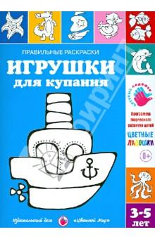 Лыкова Ирина Александровна Правильные раскраски. Игрушки для купания
