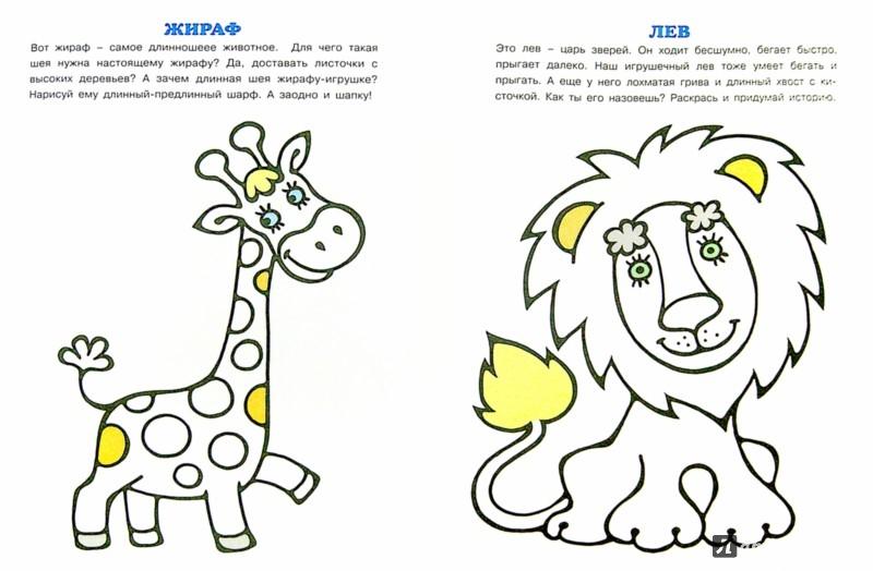 Иллюстрация 1 из 6 для Правильные раскраски. Игрушки озорные - Ирина Лыкова | Лабиринт - книги. Источник: Лабиринт