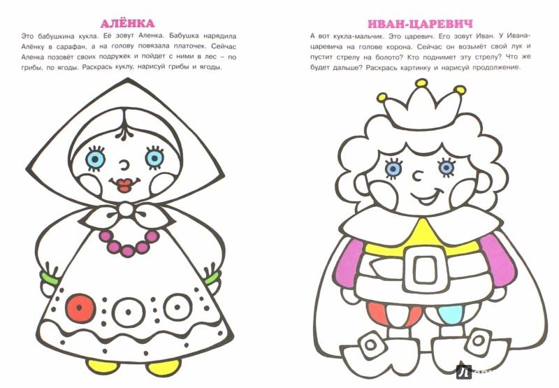 Иллюстрация 1 из 5 для Правильные раскраски. Игрушки для подружки - Ирина Лыкова | Лабиринт - книги. Источник: Лабиринт