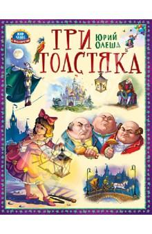 Три толстякаСказки отечественных писателей<br>Вашему вниманию представлена повесть-сказка Юрия Олеши Три толстяка.<br>