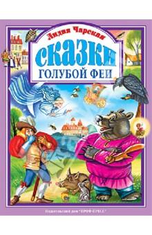 Сказки Голубой ФеиСказки отечественных писателей<br>Лидия Чарская, когда-то известная как самая популярная детская писательница в России, подарила нам очаровательные волшебные сказки. Юные читатели очень любили ее прекрасные произведения, которые сохраняют свою актуальность и в наше время. Ведь в них поднимается тема таких важных человеческих качеств, как доброта, человеколюбие, честность, любовь к ближнему, сострадание и отзывчивость. Согласитесь, в современном мире этого порой так не хватает! В сборник, оригинально проиллюстрированный Сергеем Сачковым, вошли волшебные сказки Лидии Чарской, которые по достоинству оценят и дети, и взрослые.<br>