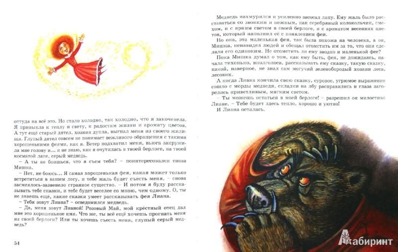 Иллюстрация 1 из 32 для Сказки Голубой Феи - Лидия Чарская | Лабиринт - книги. Источник: Лабиринт