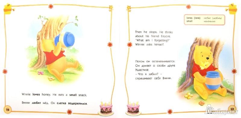 Иллюстрация 1 из 18 для С днём рождения! +(CD)   Лабиринт - книги. Источник: Лабиринт