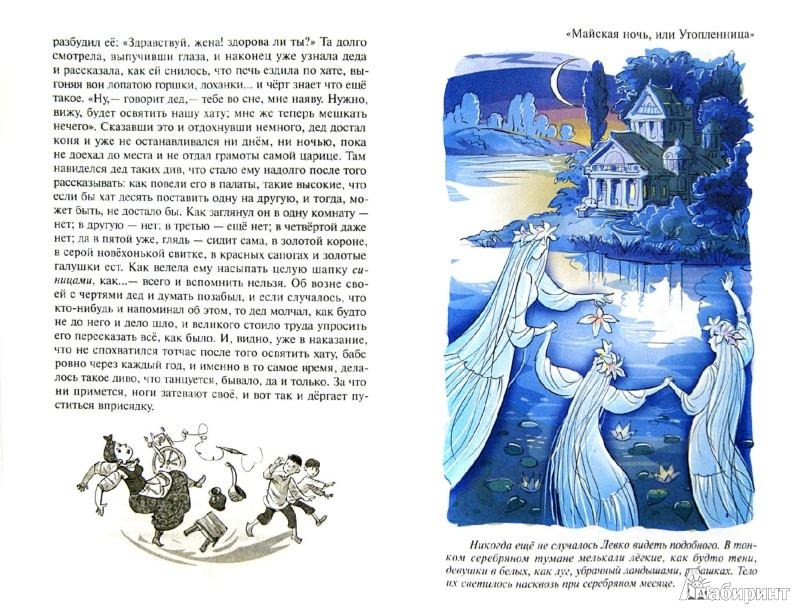 Иллюстрация 1 из 24 для Вечера на хуторе близ Диканьки - Николай Гоголь | Лабиринт - книги. Источник: Лабиринт