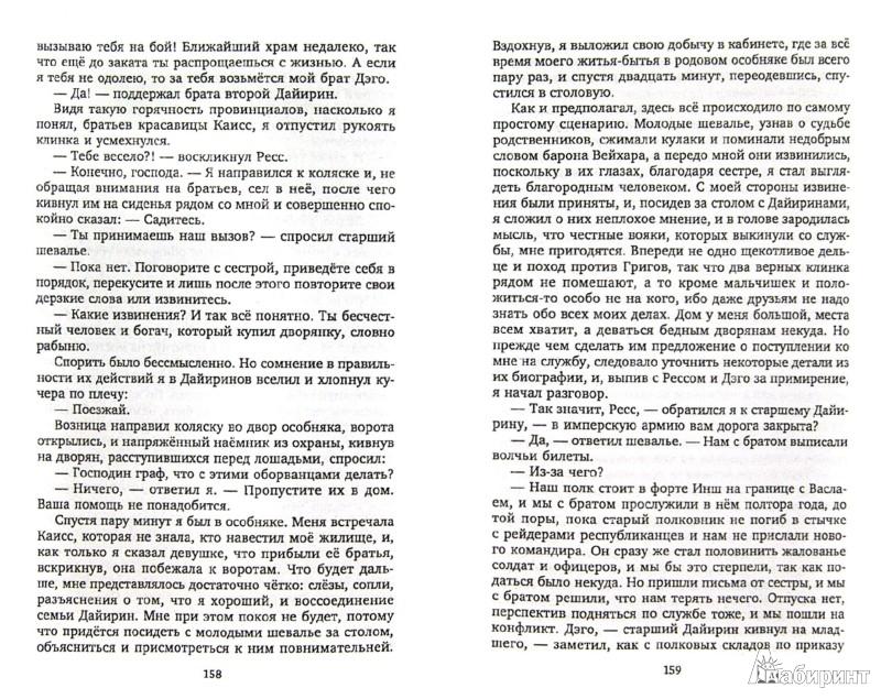 Иллюстрация 1 из 7 для Черная свита - Василий Сахаров | Лабиринт - книги. Источник: Лабиринт