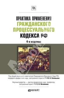 Практика применения Гражданского процессуального кодекса РФ. Практическое пособие