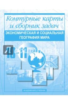 Экономическая и социальная география мира. Контурные карты и сборник задач. 10-11 классы