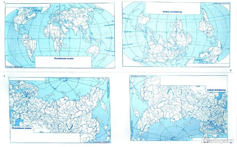География 10 класc учебник экономическая и социальная география мира ч