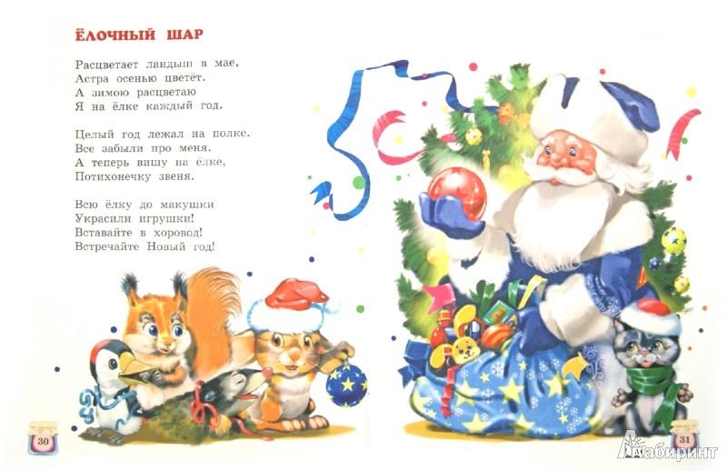 Короткий детский стишок новый год