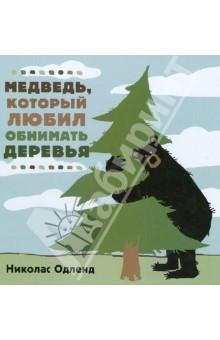 Медведь, который  любил обнимать деревья