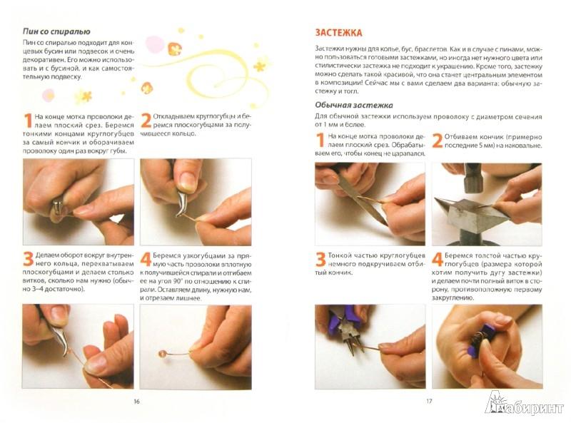 Пошаговая инструкция бижутерия своими руками