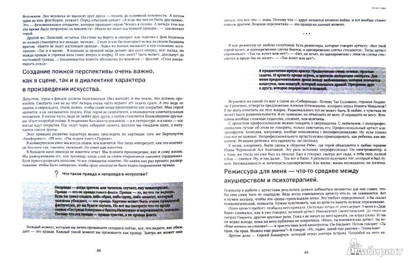 Иллюстрация 1 из 14 для 9 глав о кино и т.д... - Андрей Кончаловский   Лабиринт - книги. Источник: Лабиринт