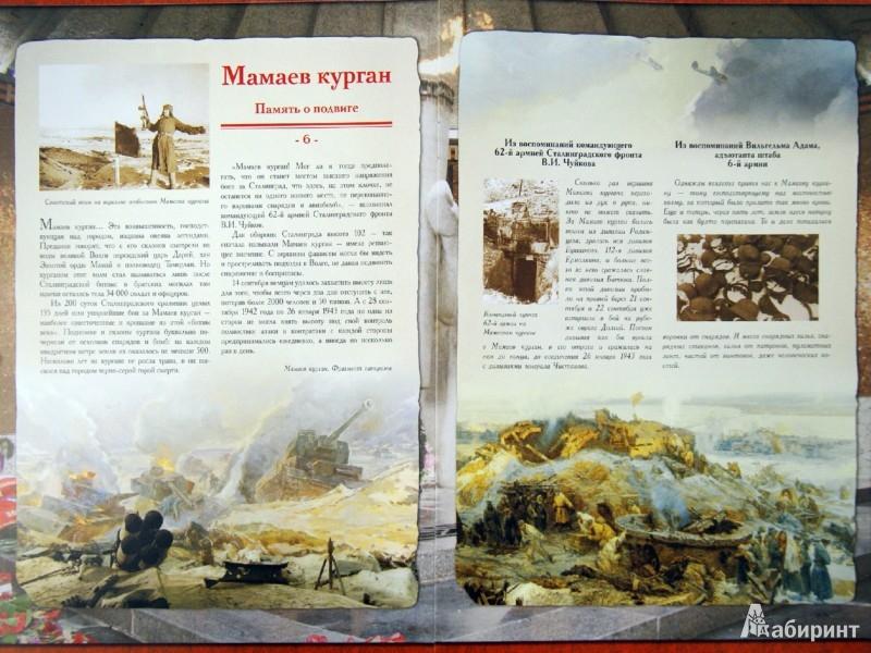 Иллюстрация 1 из 16 для Сталинградская битва. Наша победа 1942-1943 | Лабиринт - книги. Источник: Лабиринт