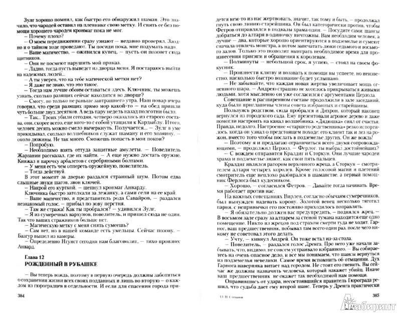 Иллюстрация 1 из 10 для Змееносец: Змееносец; Змеиный король; На стыке трех миров - Николай Степанов | Лабиринт - книги. Источник: Лабиринт