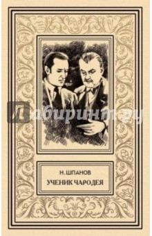 Ученик чародеяКлассическая отечественная проза<br>Николай Шпанов (1896-1961) -  известный русский и советский писатель, автор более тридцати книг, сценарист. Полвека назад его книгами  зачитывалась вся страна.<br>Он первым создал образ советского сыщика - Нила Кручинина, героя нескольких захватывающих детективных историй. <br>Ученик чародея - самый известный роман этой серии. Недобитые фашисты и их приспешники засылают в Советский Союз своих агентов. Нил Кручинин и его верный соратник и ученик Сурен Грачик начинают расследование. Сыщиков ждут неожиданные повороты и сложные судьбы людей, стремительные погони и  мозговые штурмы, опасные встречи и коварные планы врагов.<br>