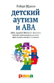 Роберт Шрамм - Детский аутизм и АВА обложка книги