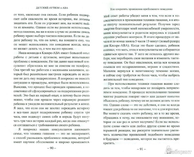 Иллюстрация 1 из 14 для Детский аутизм и АВА. ABA: терапия, основанная на методах прикладного анализа поведения - Роберт Шрамм | Лабиринт - книги. Источник: Лабиринт