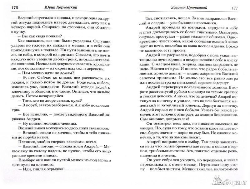 Иллюстрация 1 из 6 для Золото. Пропавший - Юрий Корчевский | Лабиринт - книги. Источник: Лабиринт