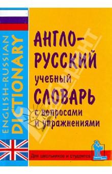 Англо-русский учебный словарь с вопросами и упражнениями. Более 10 000 слов