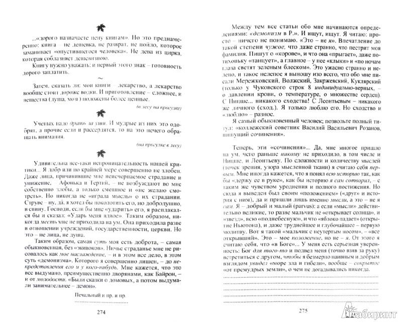 Иллюстрация 1 из 8 для Собрание сочинений в 8 томах - Василий Розанов   Лабиринт - книги. Источник: Лабиринт