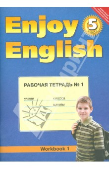 Купить учебник enjoy english 5 класс