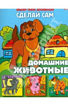 """Аппликация """"Домашние животные"""" (03113)"""