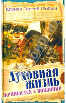 Духовная жизнь начинается с покаяния куплю квартиру в сочи лазаревском
