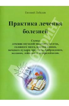 Лекция по инфекции на тему вирусный гепатит