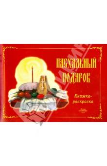Пасхальный подарок: книжка-раскраска обложка книги