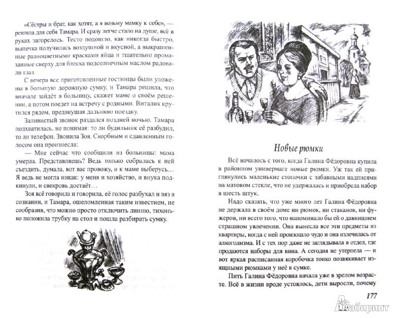 Иллюстрация 1 из 5 для Святой источник - Надежда Смирнова | Лабиринт - книги. Источник: Лабиринт