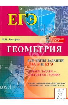 Геометрия. Все типы заданий ГИА-9 и ЕГЭ. Решаем задачи - повторяем теорию