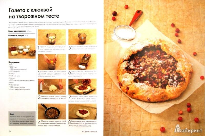 Иллюстрация 1 из 20 для Пироги. Подробные пошаговые инструкции | Лабиринт - книги. Источник: Лабиринт
