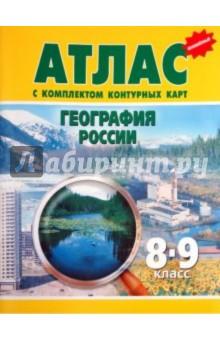 Атлас с комплектом контурных карт. География России. 8-9 класс