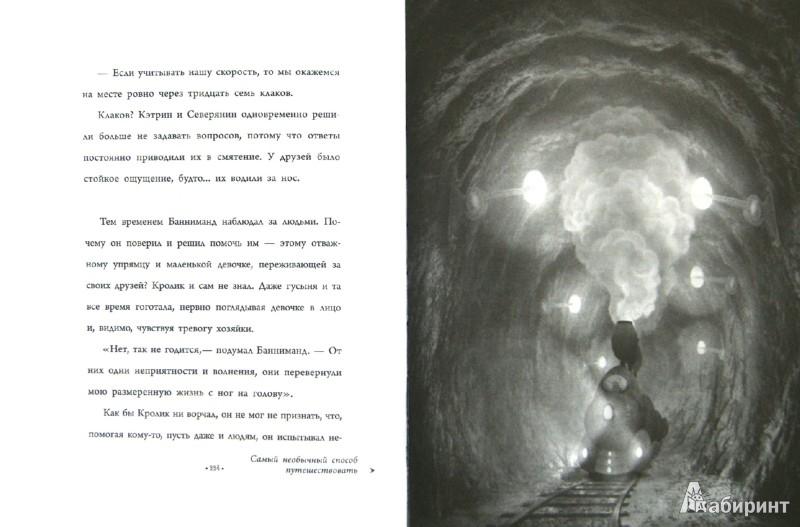 Иллюстрация 1 из 15 для Пасхальный Кролик или Путешествие к центру Земли - Уильям Джойс | Лабиринт - книги. Источник: Лабиринт