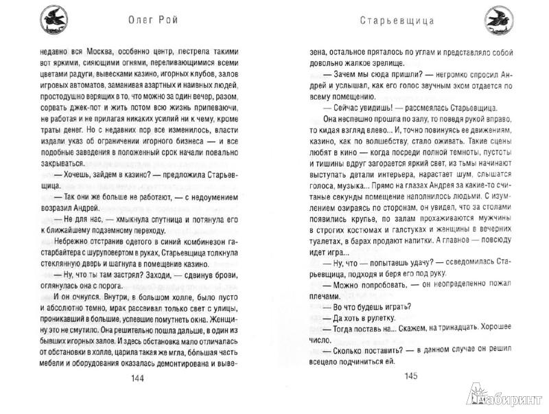 Иллюстрация 1 из 7 для Старьевщица - Олег Рой | Лабиринт - книги. Источник: Лабиринт