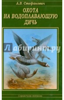 Охота на водоплавающую дичьОхота<br>Книга посвящена охоте на уток и гусей в России и во многом основана на личном опыте автора, посвятившем почти все годы своей охотничьей практики этим наиболее популярным в нашей стране видам птиц.<br>В первой части автор изложил общепринятые способы охоты на уток с точки зрения использования их в рамках своих оригинальных взглядов на эти способы и собственной практики. <br>Исторический анализ, длительная практика и многолетние наблюдения позволили автору во второй части книги впервые изложить современную концепцию гусиной охоты как коллективной русской национальной охоты.<br>Книга предназначена для широкого круга российских охотников, а также для работников охотничьих хозяйств.<br>