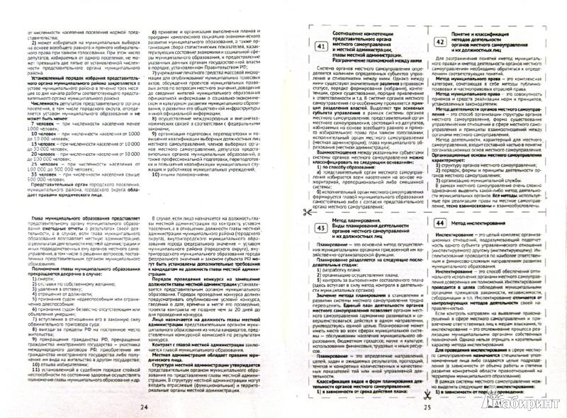 право зачет 2018 полный муниципальное шпаргалка