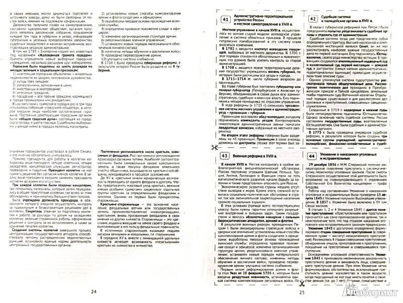 На истории россии экзамен по шпаргалки