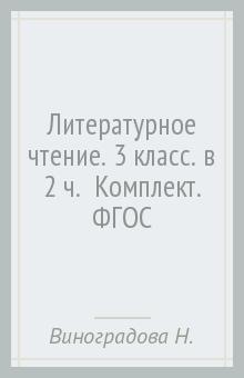 Литературное чтение. 3 класс. в 2 ч.  (Комплект). ФГОС
