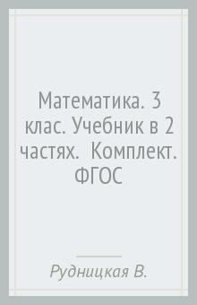 Решебник 3 Класс 21 Века Рудницкая