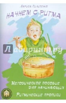 Начнем с ритма. Ритмические прописи Л. Пилипенко. Методическое пособие для начинающихМузыкальное развитие дошкольников<br>Библия музыканта начинается словами: Вначале был ритм, - сказал известный немецкий музыкант Ханс фон Бюлов (1830-1894). В точности и правдивости этих слов можно убедиться только практическим путем, начав обучение с ритма и не прекращая его на всем протяжении занятий ребенка музыкой.<br>