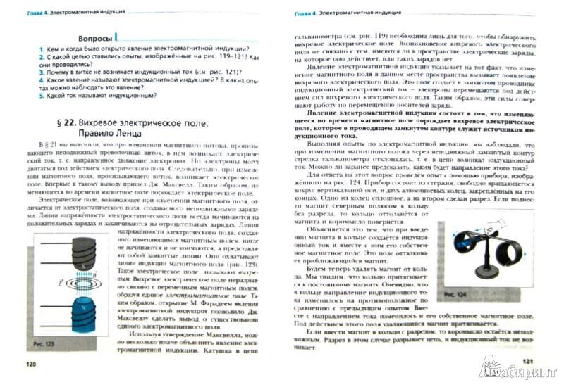 решебник по физике учебник 7 класс хижнякова синявина учебник фгос