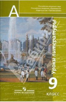 Гдз литература 9 класс чертов трубина учебник