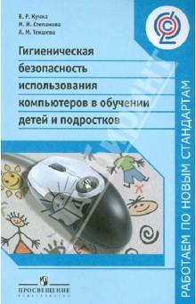 Гигиеническая безопасность использования компьютеров в обучении детей и подростков. ФГОСШкольная педагогика<br>В пособии изложены современные теоретические и медико-профилактические основы использования компьютерной техники в обучении и воспитании школьников; рассматривается нлияние компьютеров на физическое и психологическое здоровье детей; обосновывается необходимость соблюдения гигиенических требований к оборудованию кабинетов информатики, режиму труда и отдыха учащихся в процессе использования компьютерной техники. В книге представлена методика оценки функционального состояния и работоспособности обучающихся при использовании информационно-компьютерных технологий.<br>Пособие адресовано педагогам и руководителям образовательных учреждений.<br>