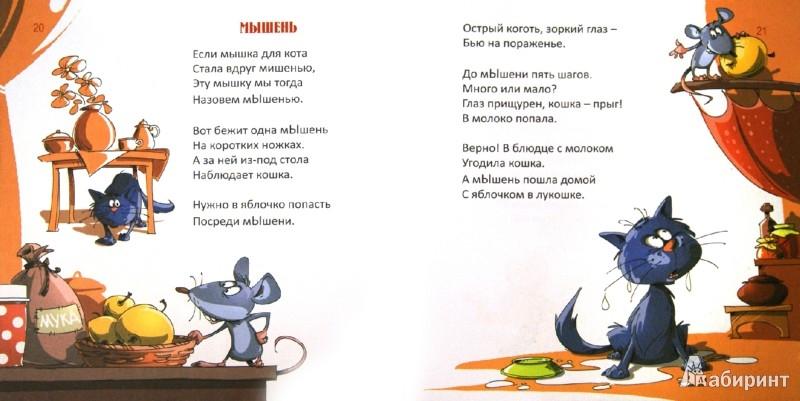 Иллюстрация 1 из 4 для О Мурляшках - Лукашева Анна Владимировна (поэтесса)   Лабиринт - книги. Источник: Лабиринт