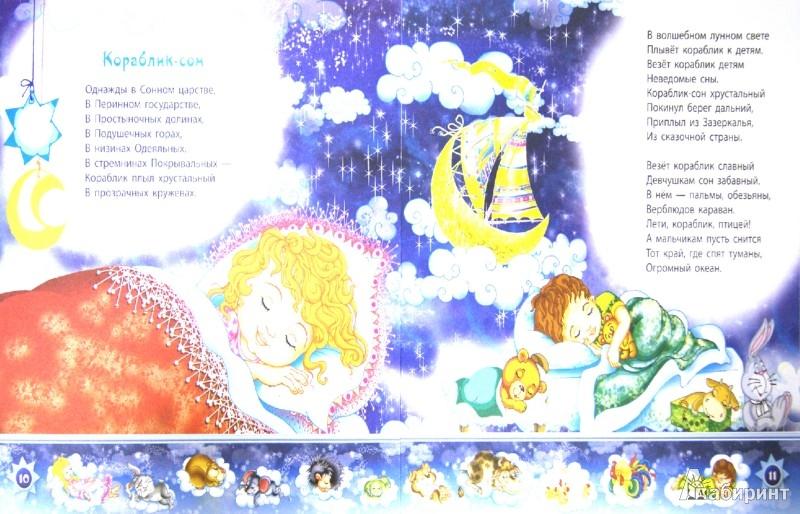 Иллюстрация 1 из 12 для Сладких снов! - Сергей Гордиенко | Лабиринт - книги. Источник: Лабиринт