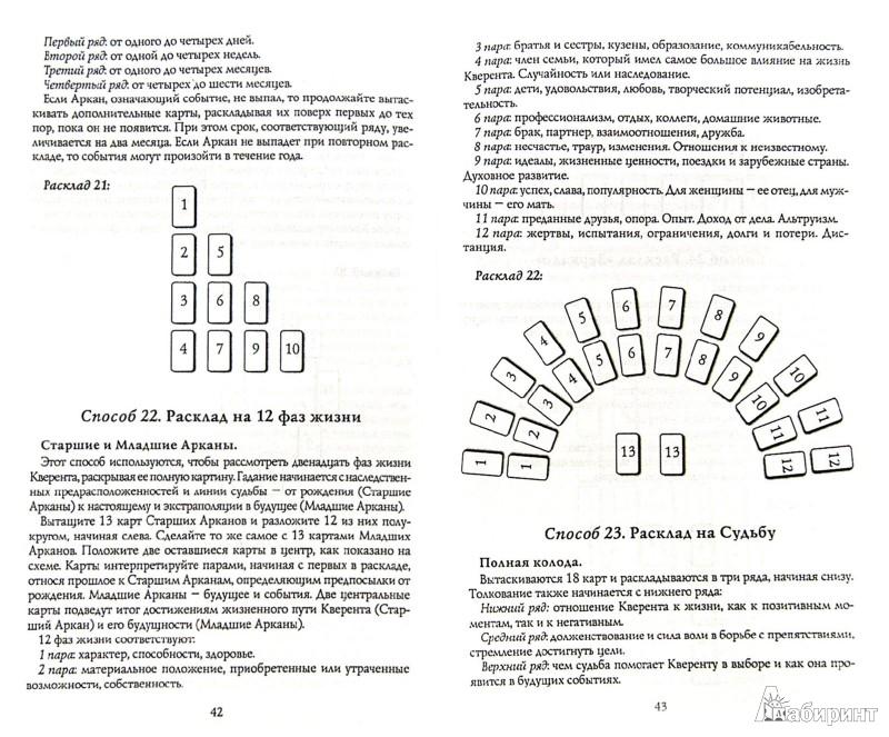 """Иллюстрация 1 из 13 для Таро для всех. Таро """"Нефертари"""" - Иса Донелли   Лабиринт - книги. Источник: Лабиринт"""