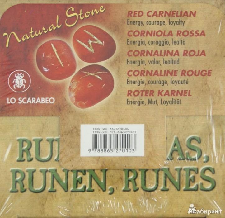 Иллюстрация 1 из 4 для Руны из красного карнелиана   Лабиринт - книги. Источник: Лабиринт
