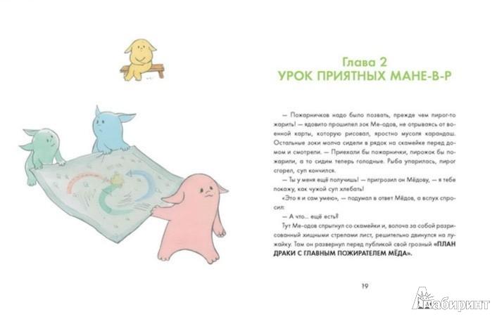 Иллюстрация 1 из 16 для Школа зоков и бады. Пособие для детей по воспитанию родителей - Тюхтяевы Ирина и Леонид | Лабиринт - книги. Источник: Лабиринт
